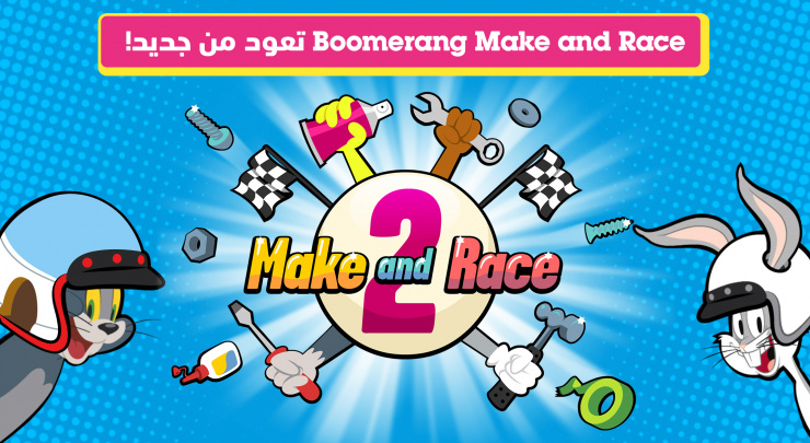 Make and Race 2 - لقطات الشاشة 0