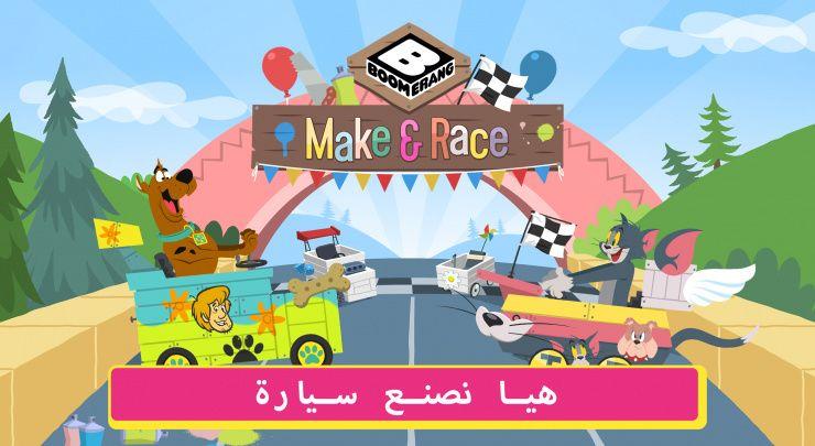 Make and Race - لقطات الشاشة 0