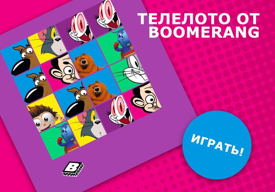Телелото от Boomerang