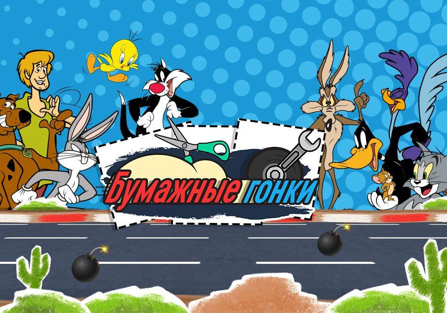 Бумажные гонки - Том и Джерри