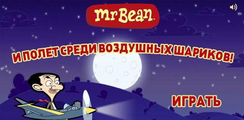 Мистер Бин - Полет среди воздушных шариков