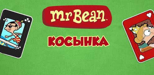 Мистер Бин - Косынка