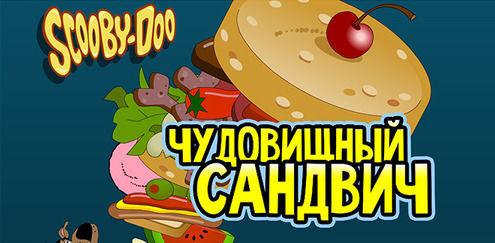 Скуби-Ду - Чудовищный сандвич