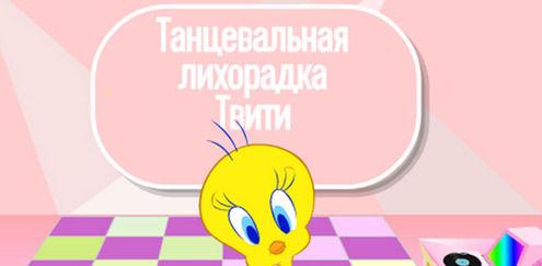 Луни Тюнз - Танцевальная лихорадка Твити