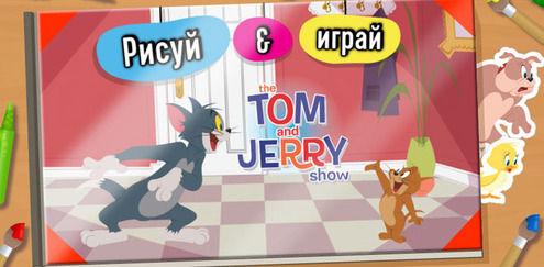 Том и Джерри - Рисуй & играй: Том и Джерри