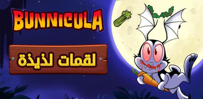 بانكيولا - لقمات لذيذة