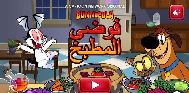 فوضى المطبخ | ألعاب بانكيولا | بوميرانغ
