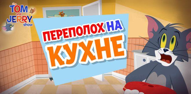 Переполох на кухне - Tom and Jerry