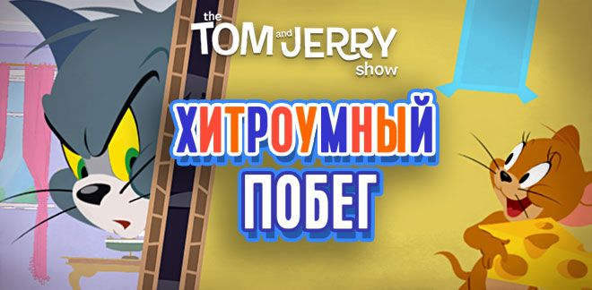 Хитроумный побег - Том и Джерри