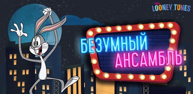 Безумный ансамбль - Новые Луни Тюнз