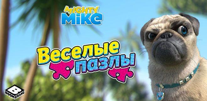 Веселые пазлы-Крутой Майк