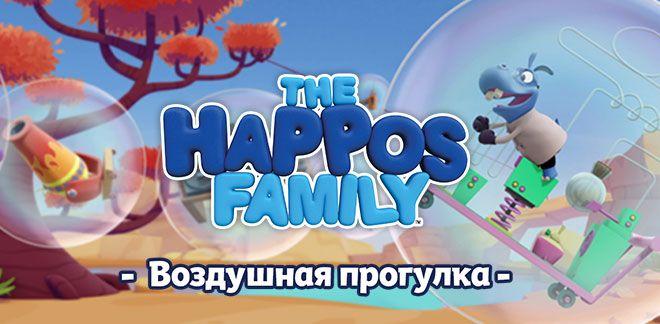 Воздушная прогулка-Семейка бегемотов