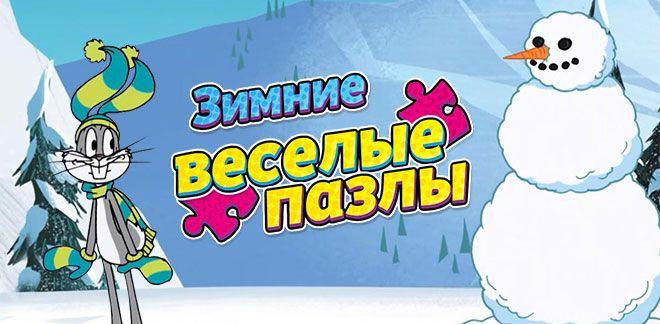 Зимние веселые пазлы-Новые Луни Тюнз