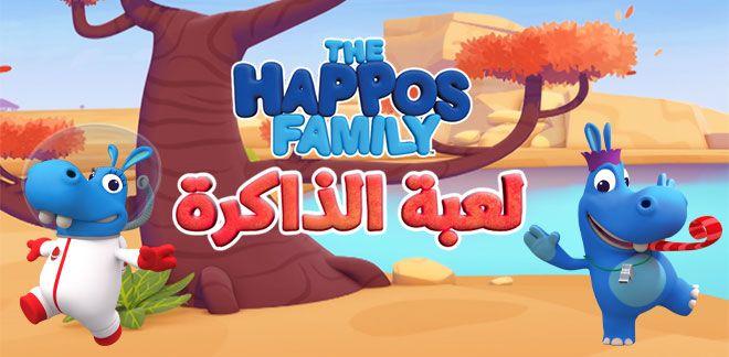 لعبة الذاكرة-عائلة هابو