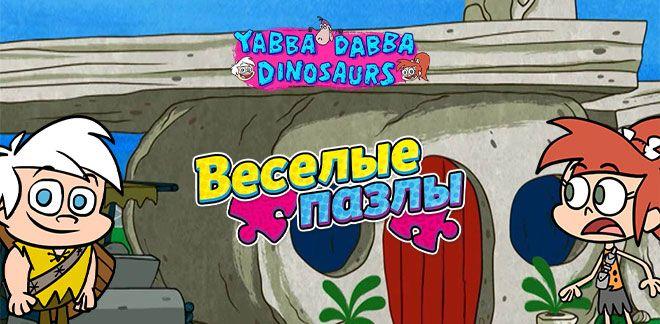 Веселые пазлы - Ябба-Дабба Динозавры!
