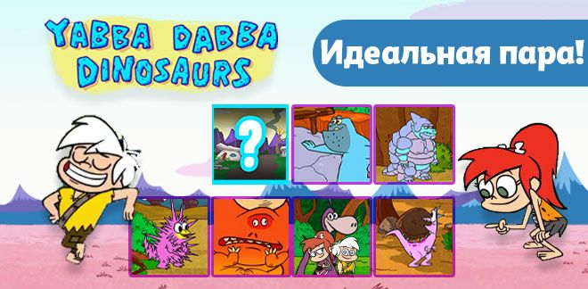yabba-dabba-dinosaurs-match-up