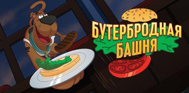 Бутербродная башня - Спокойно, Скубу-Ду