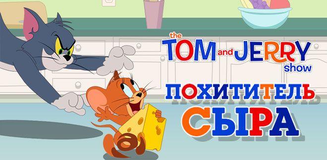 Похититель сыра - Том и Джерри