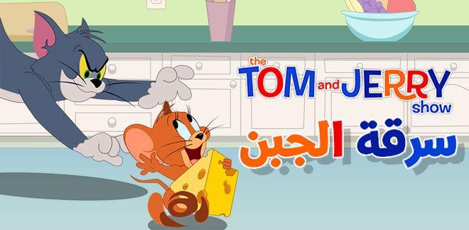 عرض توم وجيريسرقة الجبن -